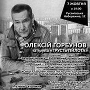 Алексей Горбунов и «Грусть Пилота»