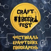 Craft Beer Fest