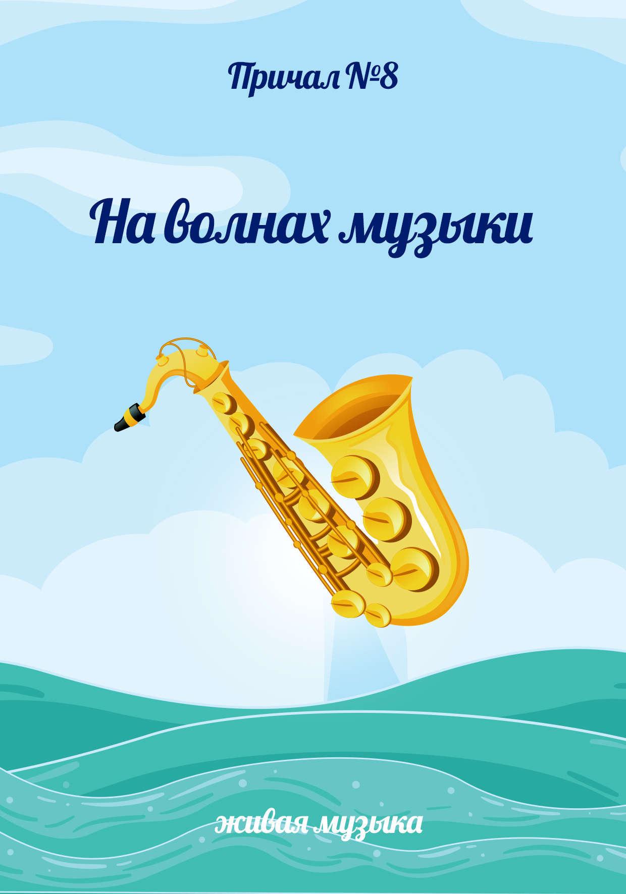 На волнах музыки