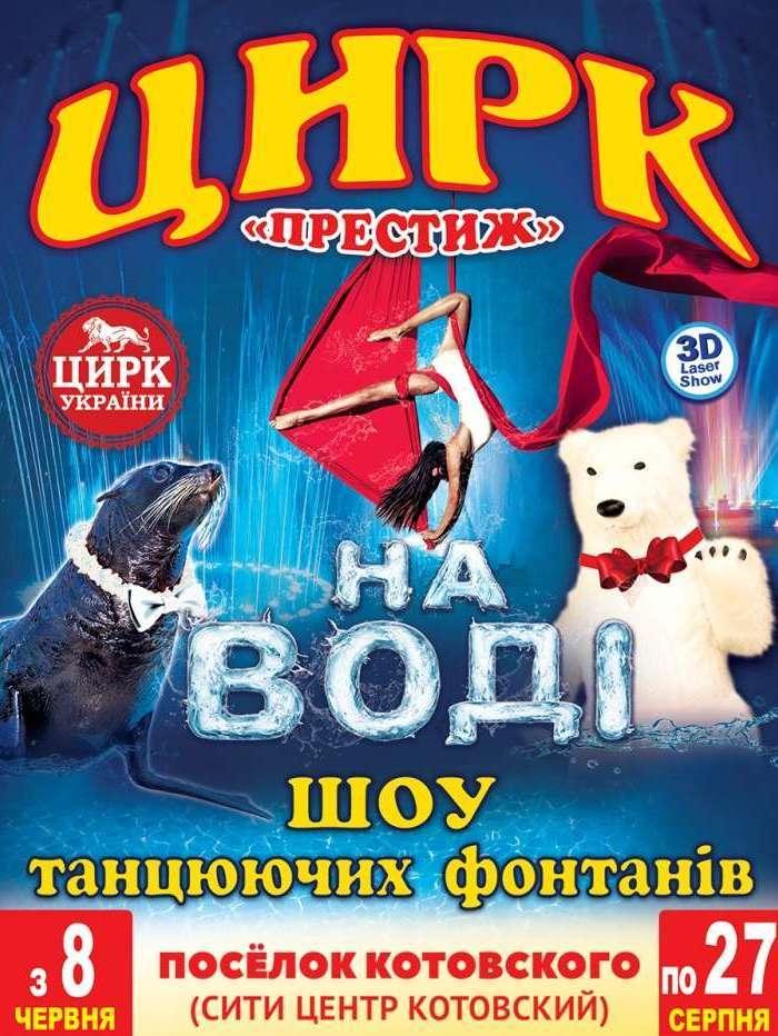 Херсон купить билеты в цирк афиша кино в хл на ярославке афиша