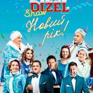 Dizel Show. Новый год!