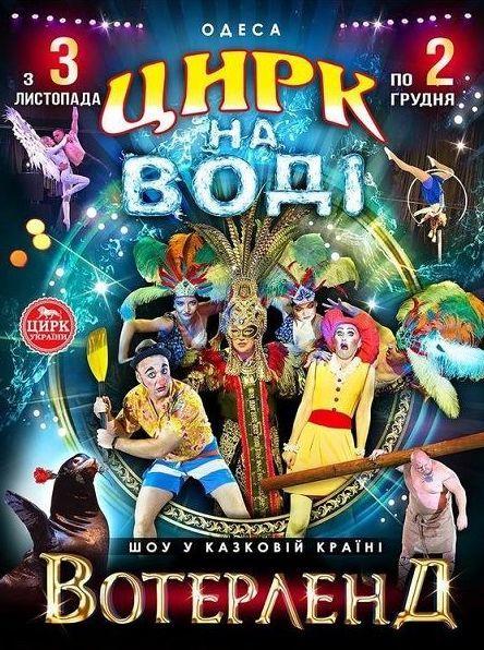 Цирк на Воде Вотерленд