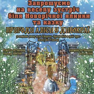 Новогодние и рождественские праздники для детей Интермедия у Новогодней елки и сказка «Приключения Алисы в Стране Чудес»