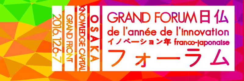 ValdOise / Japon : Participation du CEEVO au Grand Forum de l'innovation de l'année France - Japon à Osaka - 6 et 7 décembre 2016