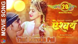 Timi Royeko Pal | AISHWARYA | Ramesh Upreti / Dipika Prasai