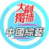 大劇獨播-中國綜藝