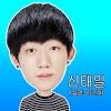 신태일유튜브