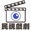 民視戲劇頻道 FTVDRAMA