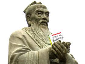 Confucius 0 article