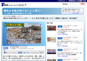 Bousai tv article