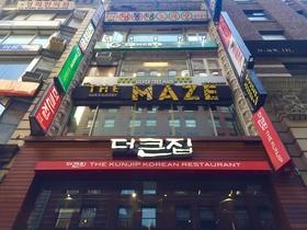Koreatown7 article