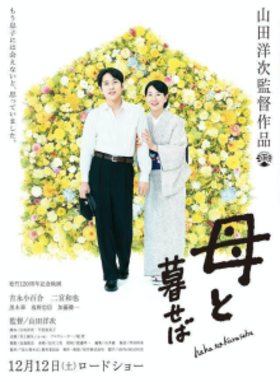 Nagasaki memories of my son yoji yamada 2016 220x300 article