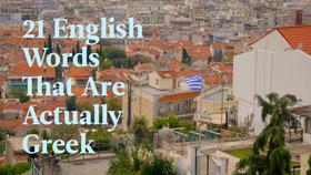 Greek article