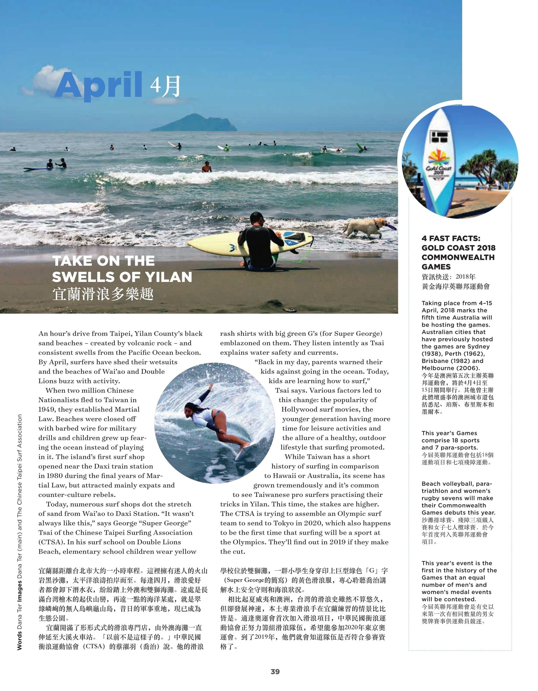 Yilan surf p39 1
