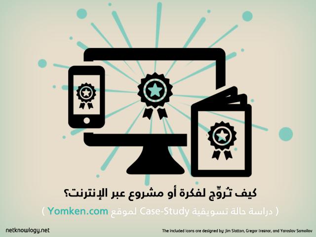Case study of yomken