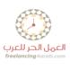Freelancing4arab