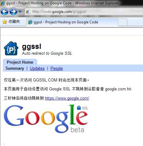 Googl的SSL快速设置