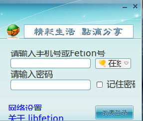 ubuntu 飞信
