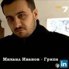 Mihail Ivanov