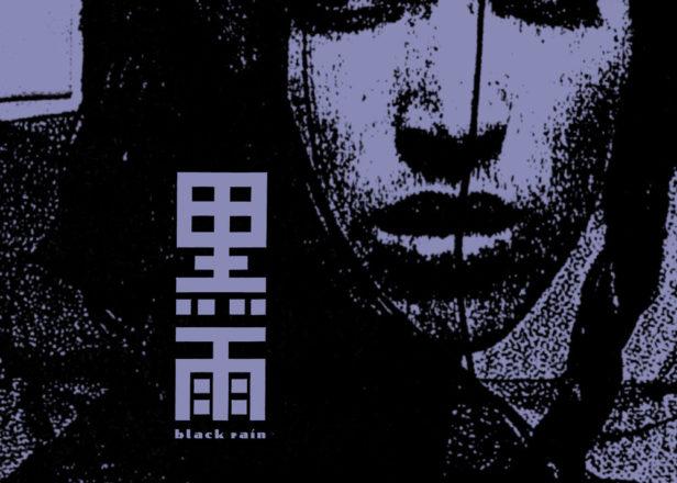Black Rain - Dark Pool