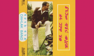 African synth pioneer Hailu Mergia's Wede Harer Guzo gets first ever vinyl release