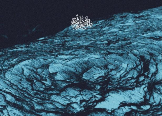 Saudi Arabia's MSYLMA fuses Arabic poetry and experimental electronics on debut LP