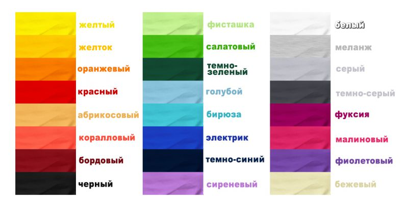 доступные цвета fainamaika.com