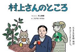 Haruki Murakami pop-up advice website