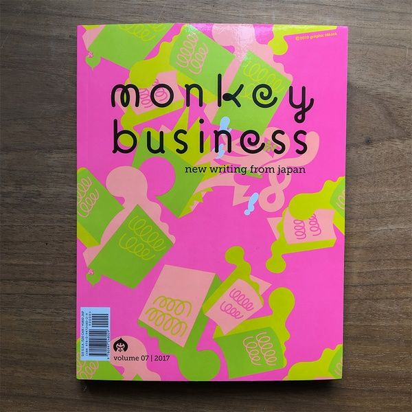 Monkey Business Vol 7