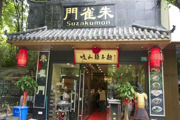 Shanghai Zhu Que Men exterior