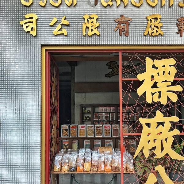 Snack store