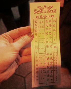 Fortune from temple
