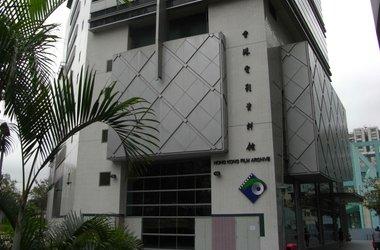Hong Kong Film Archive