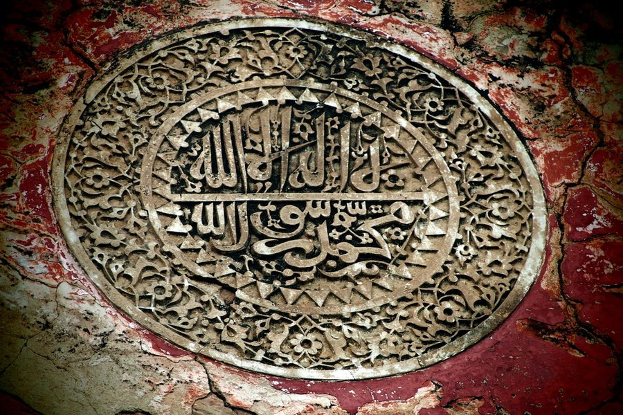 15th-century Mughal/Islamic seal spotted on the walls of Afsarwala mosque near the Humayun's Tomb, Delhi.