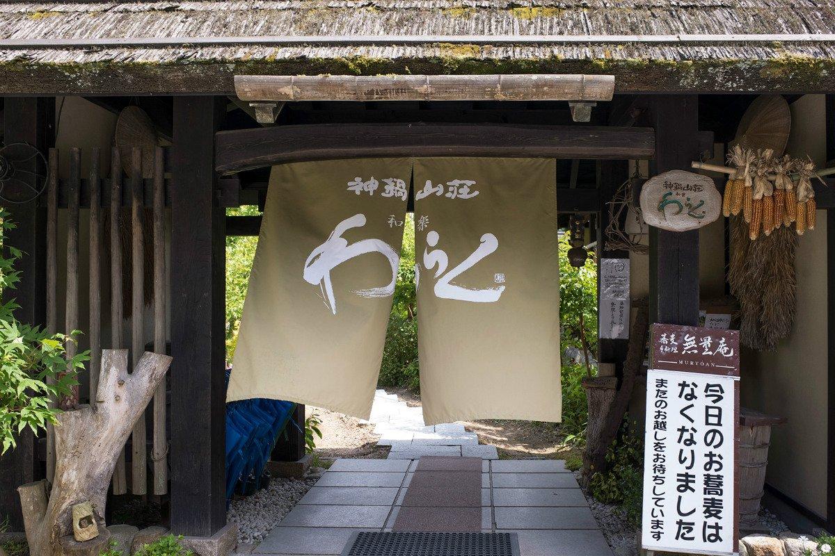 Kannabe Sanso Waraku exterior
