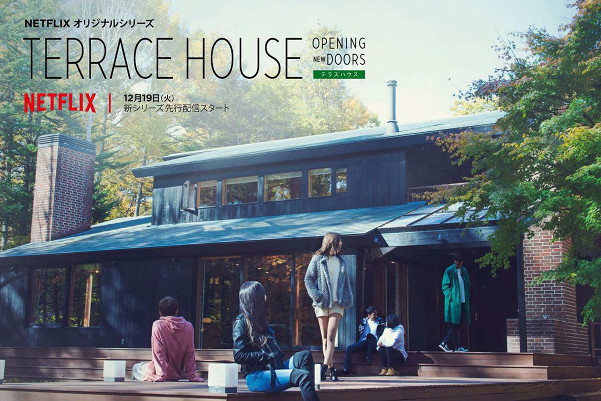 Fathom fathom 39 s weekly travel finds for Terrace house reality show