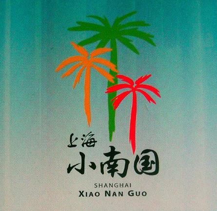 Xiao Nan Guo Spa Shanghai