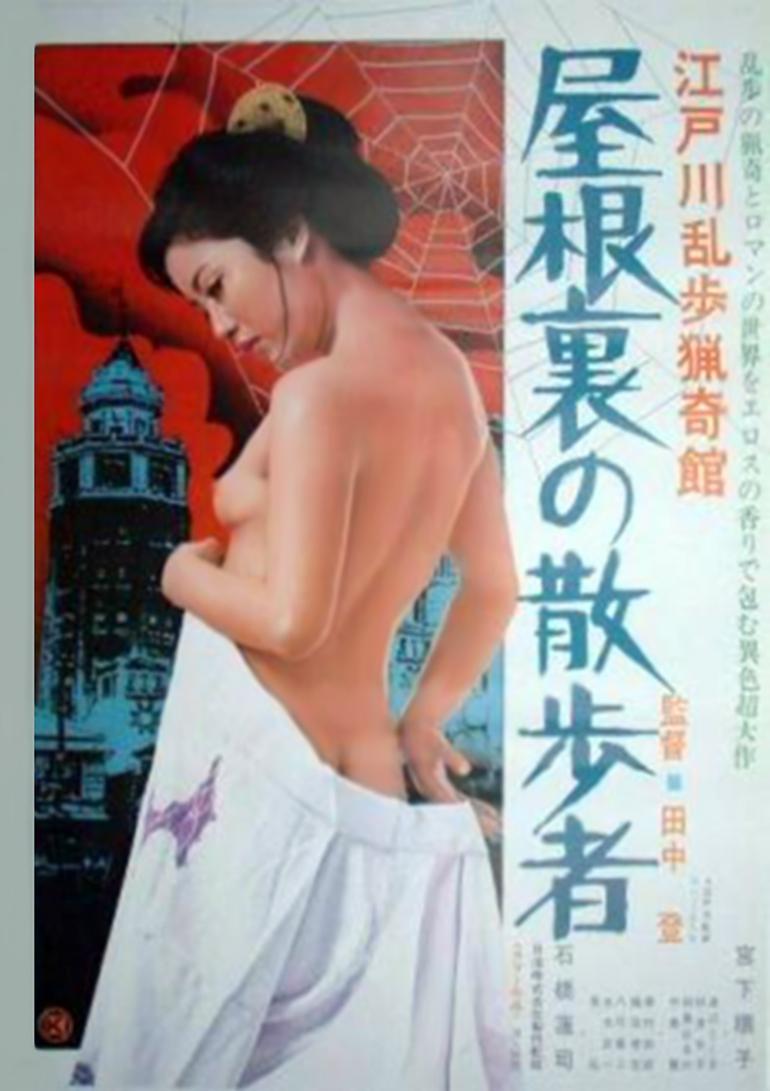 Nadia Da Ferro Porno Online Alluc edogawa ranpo ryôki-kan: yaneura no sanposha - festival