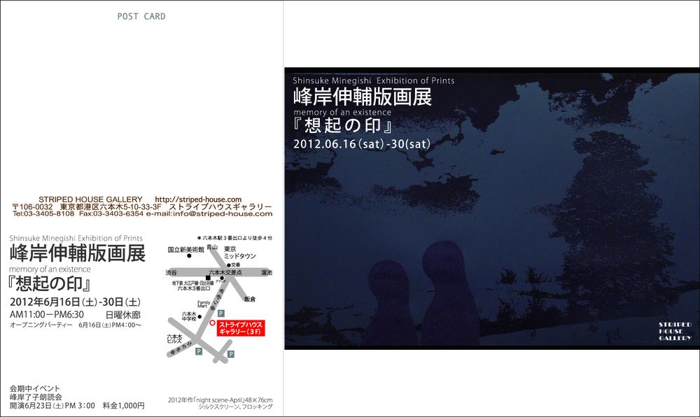 shinsuke-minegishi-jpg