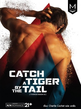 Catch a Tiger by the Tail - Thai