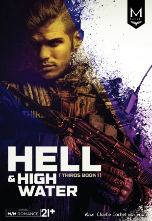 Hell and High Water - Thai