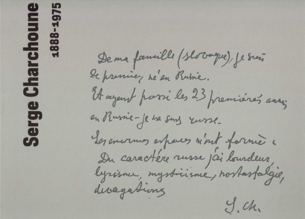 Serge Charchoune - Rétrospective