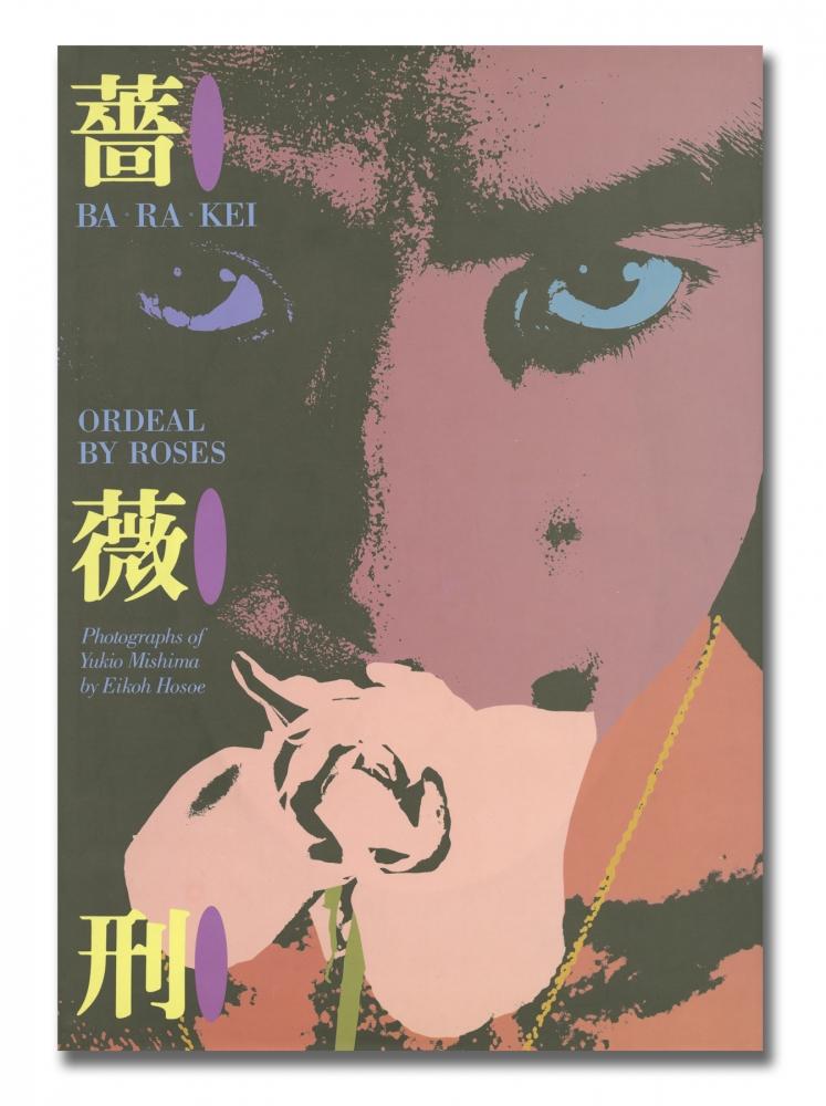 Eikoh Hosoe - Barakei: Ordeal By Roses - 1985 - Aperture