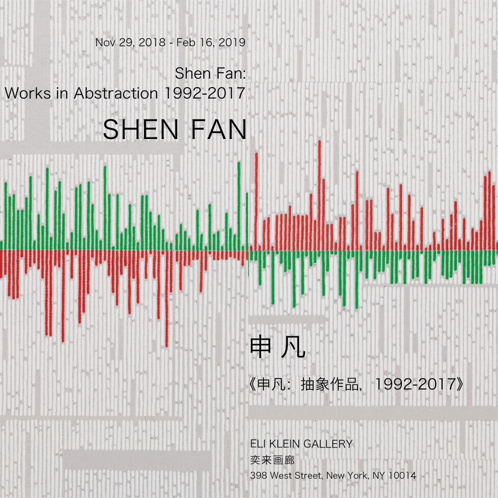 SHEN FAN: Works in Abstraction, 1992 - 2017