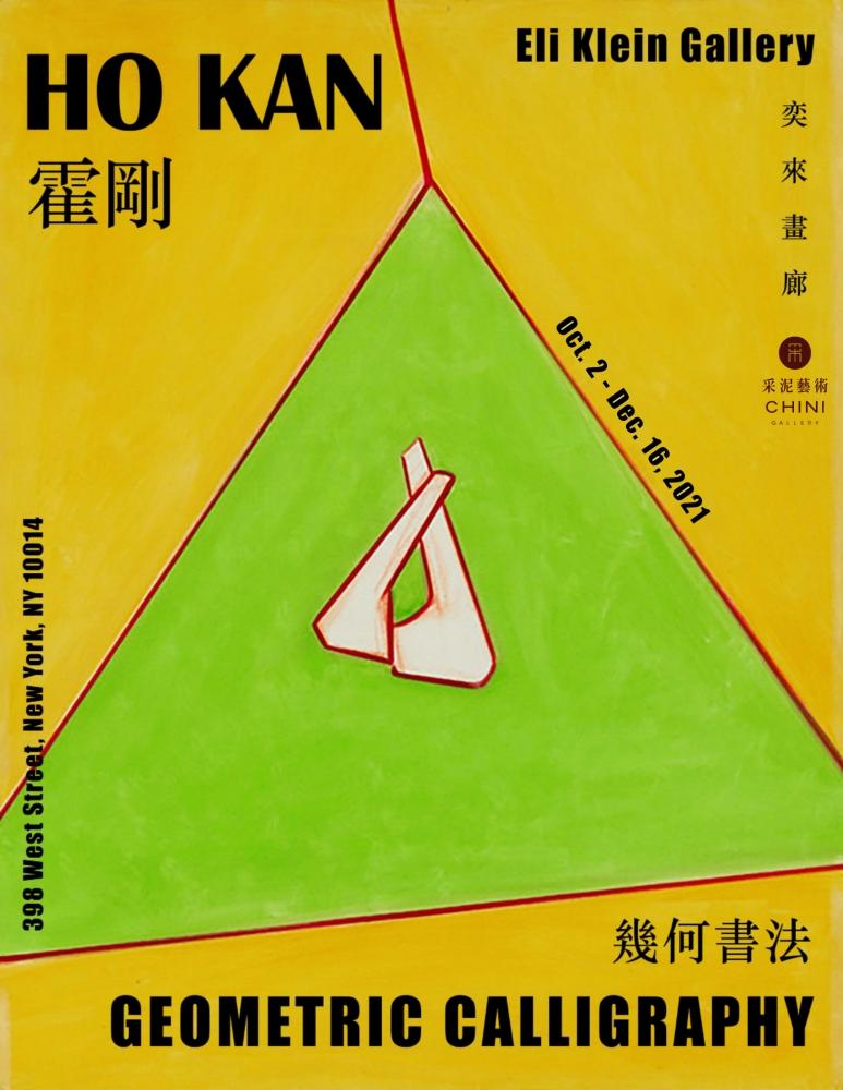 Ho Kan: Geometric Calligraphy