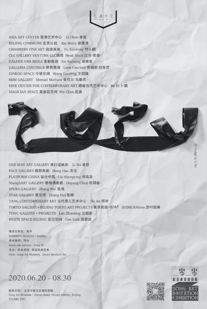 Fu Xiaotong: 2020 Group Exhibition