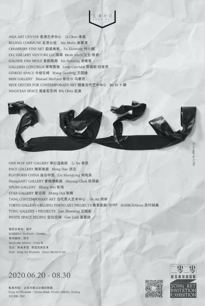 Fu Xiaotong: 2020 Group Exhibition