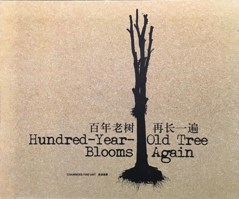 百年老树再长一遍
