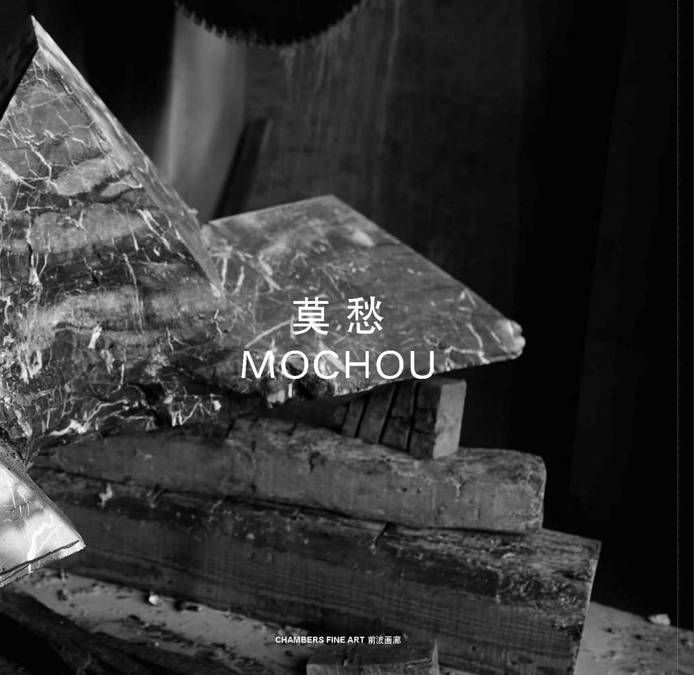 Mochou