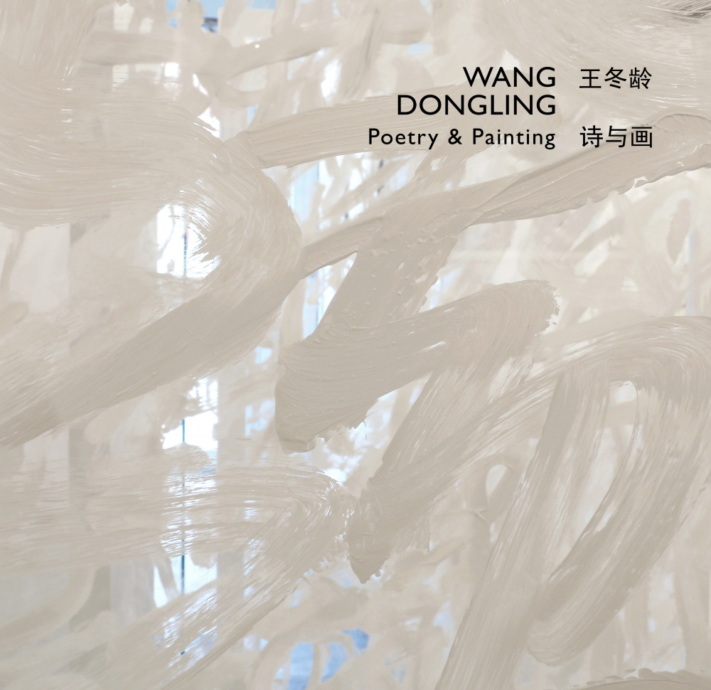 Wang Dongling: Poetry and Painting